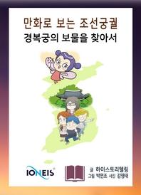 [만화로 보는 조선 궁궐] 경복궁의 보물을 찾아서