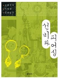 선비와 피어싱(조희진의 우리옷 문화읽기)