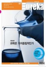 유레카논술 227호