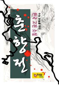 춘향전 (수능 논술을 위한 한국 고전 소설)