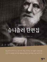 슈니츨러 단편집-세계인의 고전문학8