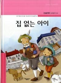 집 없는 아이_논술대비 세계명작 04