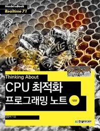 Thinking About  CPU 최적화 프로그래밍 노트  기초편