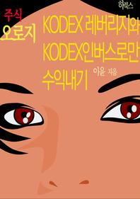 주식 오로지 KODEX 레버리지와 KODEX 인버스로만 수익내기