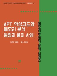 APT 악성코드와 메모리 분석 첼린지 풀이 사례 - 메모리 포렌식 분석 시리즈