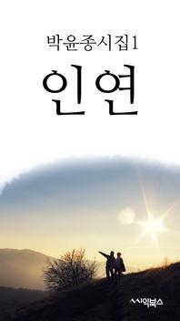 박윤종시집. 1: 인연