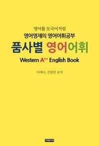 품사별 영어어휘