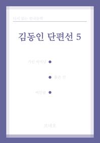 김동인 단편선. 5