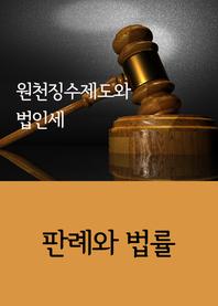 원천징수제도와 법인세 (판례와 법률)