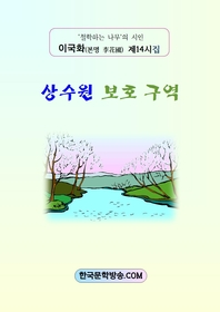 상수원 보호구역