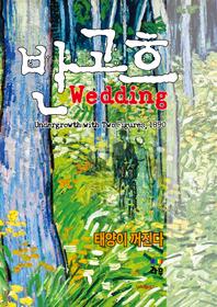 반고흐 Wedding