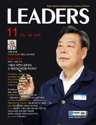 LEADERS 11월호