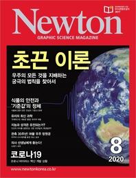 월간 뉴턴 Newton 2020년 08월호