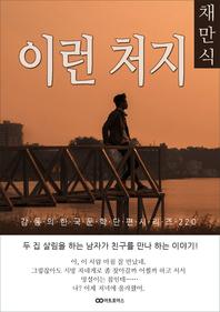 채만식 이런 처지. 감동의 한국문학단편시리즈 220