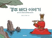 경주 바다 이야기 : 용이 되어 나라를 지킨 문무왕과 만파식적