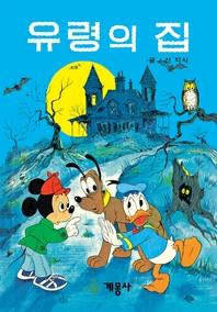 디즈니 그림 명작 : 유령의 집.8