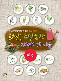 텃밭, 주말농장 재배 가이드 - 배추