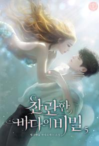 찬란한 바다의 비밀 [개정판]