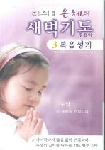은혜의 새벽기도 3 복음성가(TAPE)