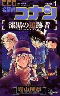 名探偵コナン漆黑の追跡者(チェイサ-) 劇場版 VOLUME1