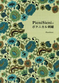 PIENISIENIのボタニカル刺繡