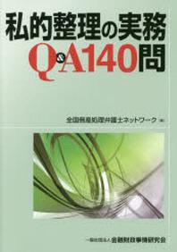 私的整理の實務Q&A140問