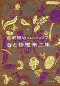 宮澤賢治コレクション 7