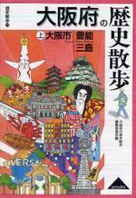 大阪府の歷史散步 上