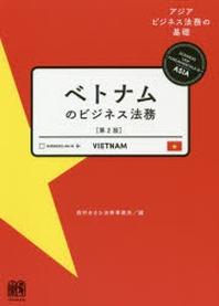 ベトナムのビジネス法務