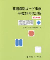 藥劑識別コ-ド事典 平成29年改訂版