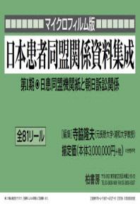 日患同盟機關紙と朝日訴訟關係