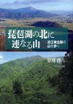 琵琶湖の北に連なる山-近江東北部の山を步