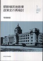 朝鮮植民地敎育政策史の再檢討