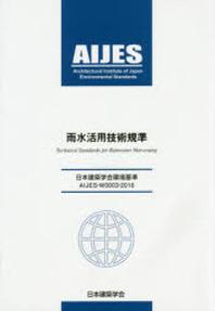 雨水活用技術規準 AIJES-W0003-2016 日本建築學會環境基準