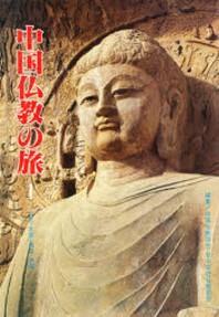 中國佛敎の旅   1 北京.太原.西安.