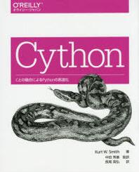 CYTHON Cとの融合によるPYTHONの高速化