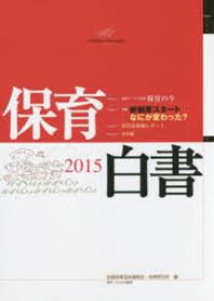 保育白書 2015