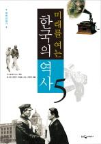 한국의 역사. 5: 일제강점기