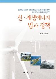신 재생에너지법과 정책