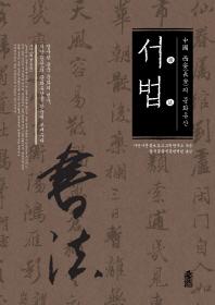 중국 시안의 문화유산: 서법