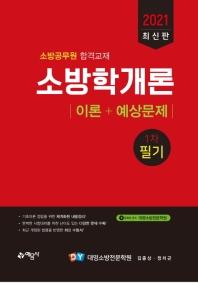 소방학개론 1차 필기 이론+예상문제(2021)