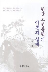 한국고전문학의 이론과 실제