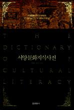 서양문화지식사전