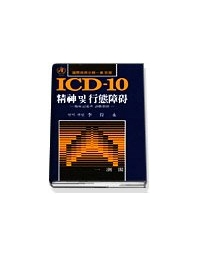 ICD-10:정신 및 행태장애