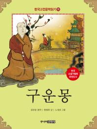 한국 고전문학 읽기. 15: 구운몽