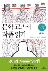 문학 교과서 작품 읽기 소설: 심화편(상)