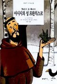 평화의 잔 꽃송이 아시시의 성 프란치스코(평화의사람들 2)