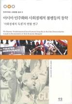 아시아 민주화와 사회경제적 불평등의 동학