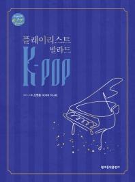 K-POP 플레이리스트 발라드