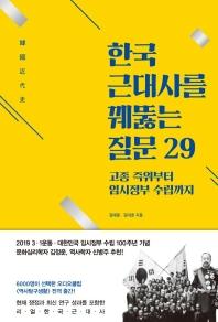 한국 근대사를 꿰뚫는 질문 29
